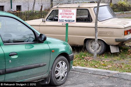 Стоянка автотранспорта запрещена