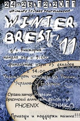 "Международный турнир по алтимат фрисби ""Winter Brest 2011"""