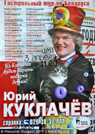 В Брест приедет Юрий Куклачев