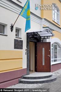 Почетное консульство Казахстана в Бресте