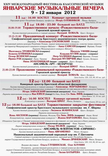 """""""Январские музыкальные вечера"""" - 2012 (программа фестиваля)"""
