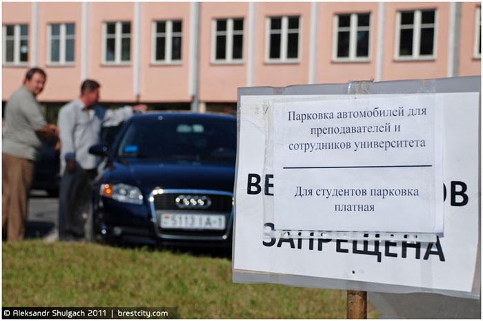 Парковка возле университета