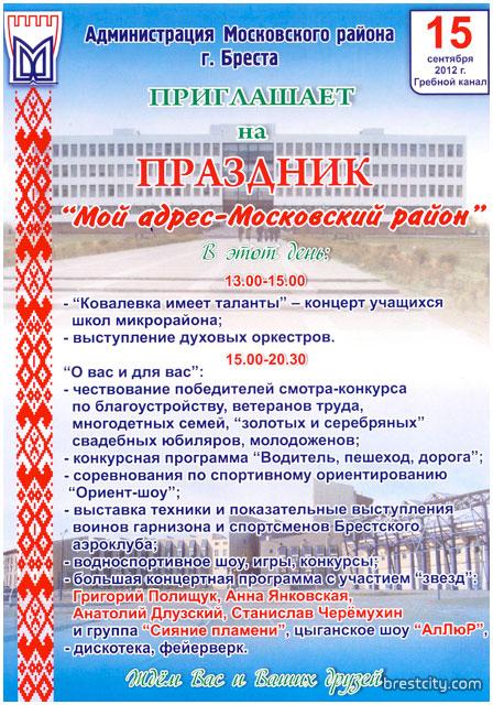 Праздник Московского района пройдет на Гребном канале