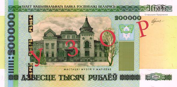 Купюра Беларуси 200 тысяч рублей