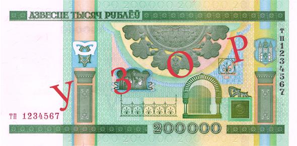 Купюра Беларуси в 200 тысяч рублей