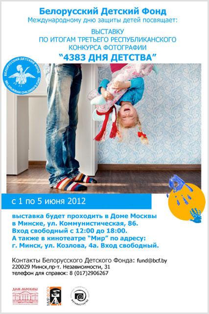 """ВЫСТАВКА """"4383 ДНЯ ДЕТСТВА""""-2012"""
