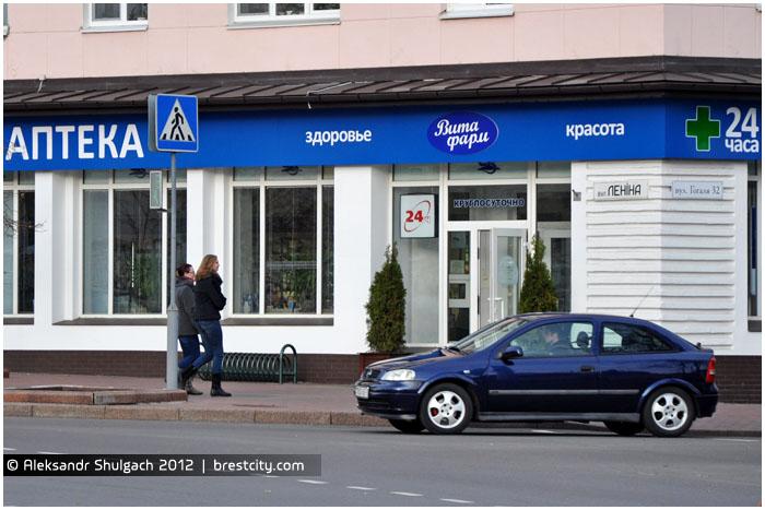 Аптека в Бресте на углу Гоголя и Ленина. Круглосуточно