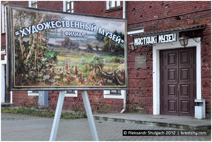 Художественный музей Брестской крепости