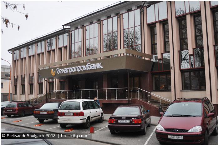 Белагропромбанк в Бресте