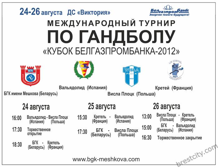 Кубок Белгазпромбанка 2012