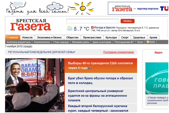 """Сайт """"Брестской газеты"""""""