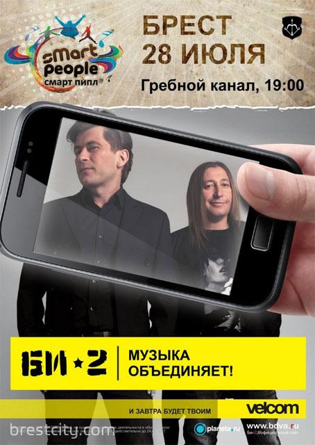 БИ-2. День города. Концерт в Брест
