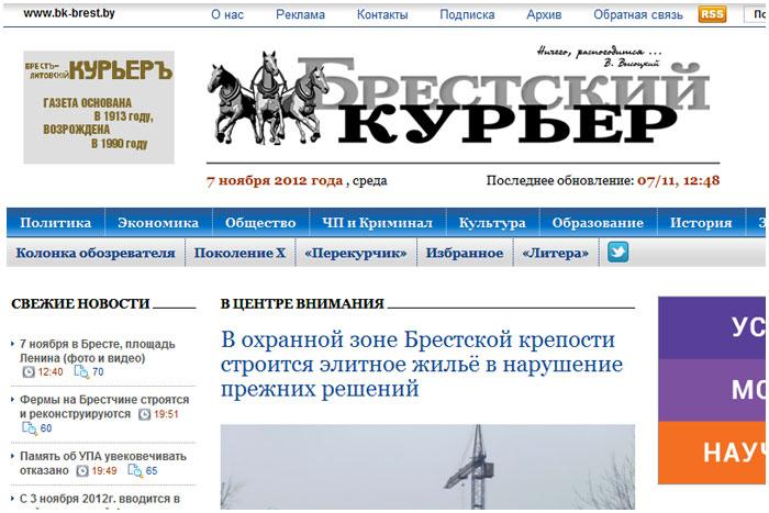 "Сайт газеты ""Брестский курьер"""