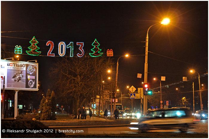 Брестчане готовятся к встречи 2013 года. Площадь Ленина
