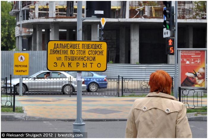 Закрытый переход на Бульваре космонавтов