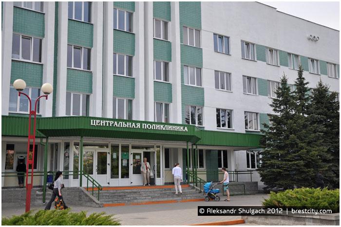 Брестская центральная поликлиника