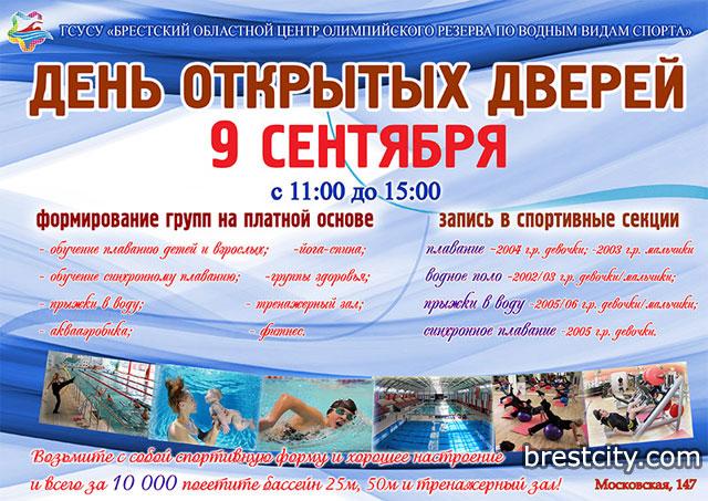 День открытых дверей. Дворец водных видов спорта