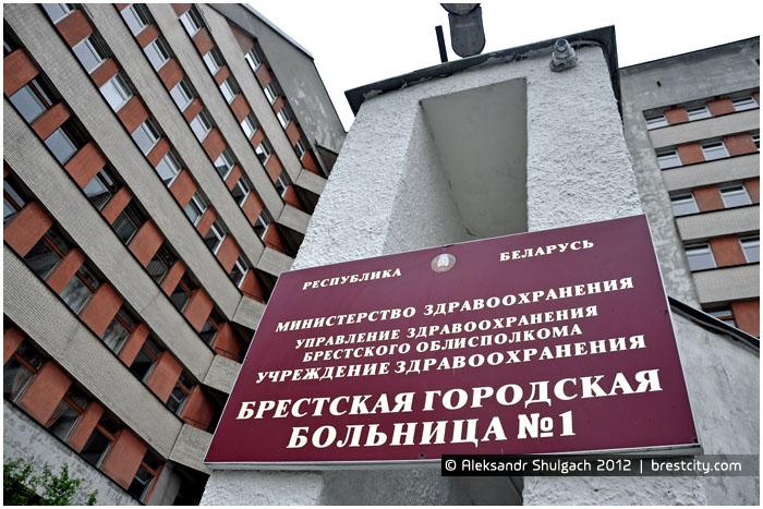 Брестская городская (железнодорожная) больница №1