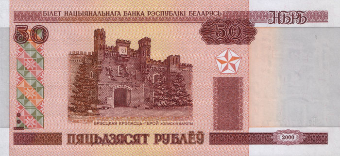Холмские ворота на 50 рублевой купюре (Беларусь)