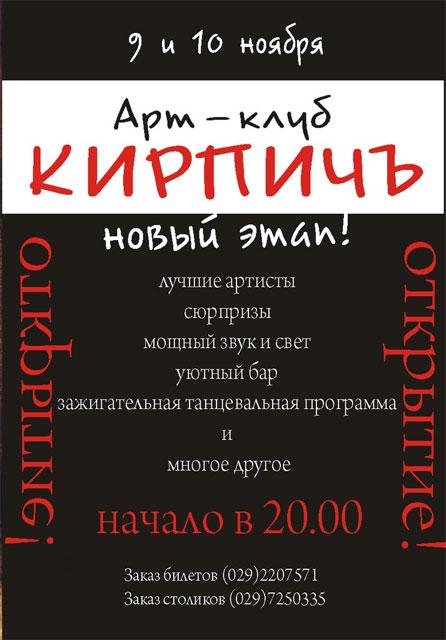 """Арт-клуб """"Кирпич"""" откроется 9 ноября в Бресте"""