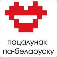 «Пацалунак па-беларуску»