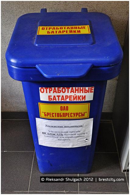 Специальный контейнер для отработанных батареек