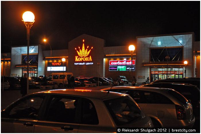 "Гипермаркет ""Корона"" в Бресте"