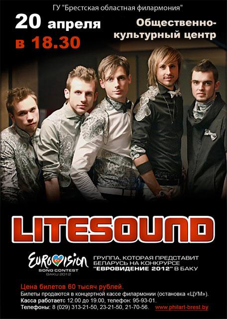 Группа Litesound выступит в Бресте