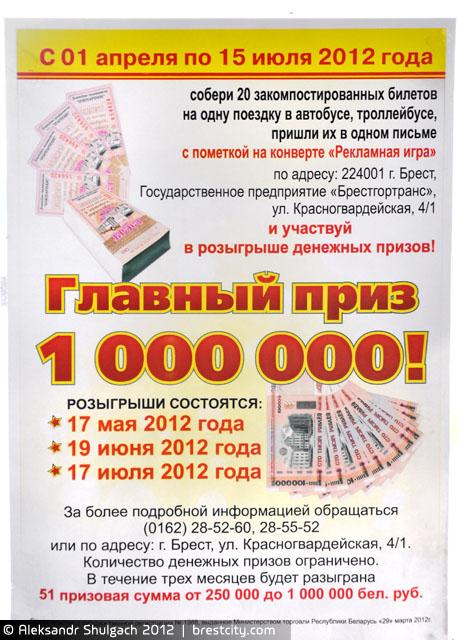 Брестчанам предлагают выиграть миллион за 20 билетов на проезд