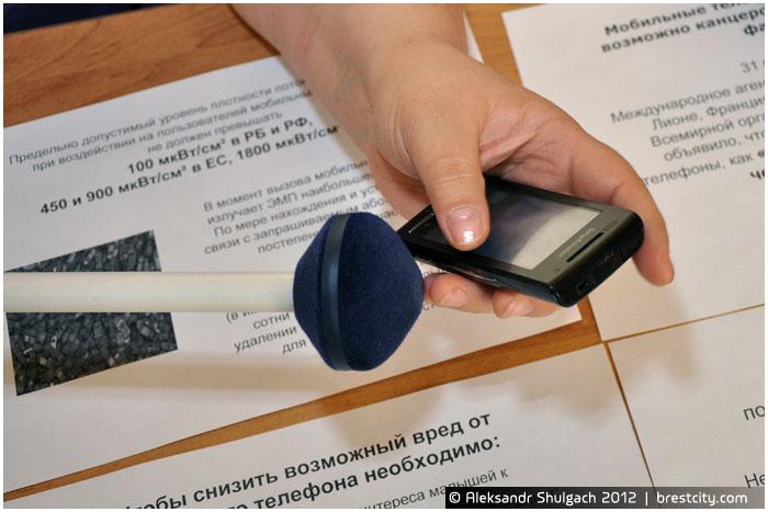 Проверка мобильного телефона на излучение