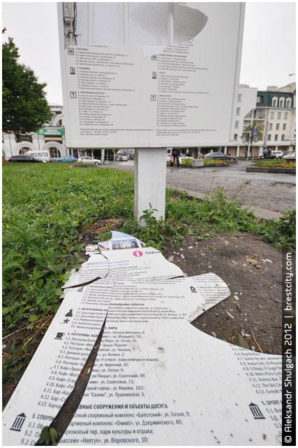 Разбитый туристический навигатор в Бресте