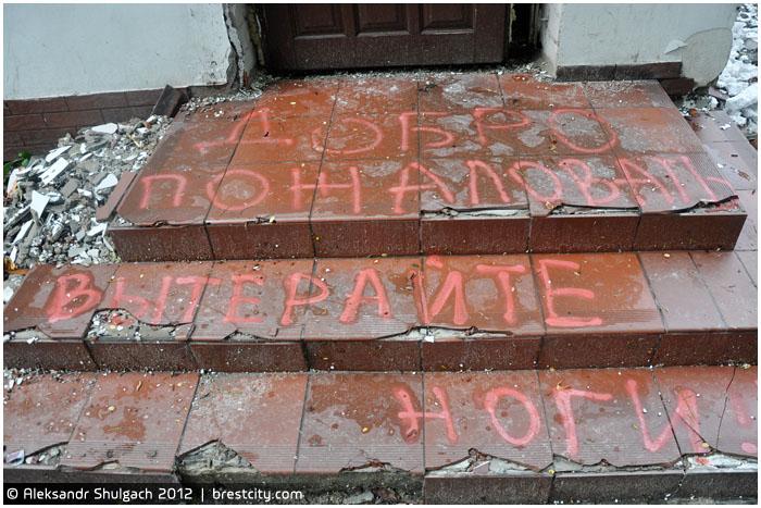Бар «Паб Хаус» на улице Гоголя в Бресте разгромлен