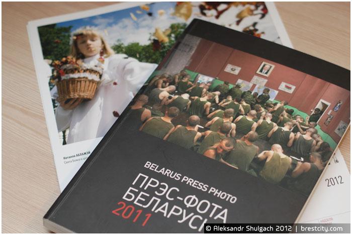 Альбом и календарь Пресс фото Беларуси 2012