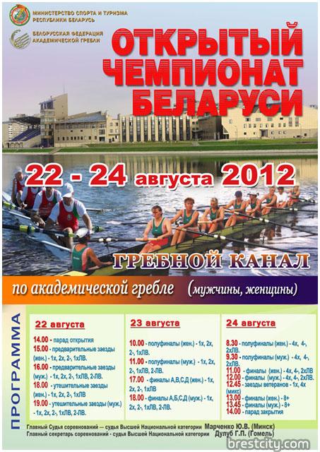 Программа открытого чемпионата Беларуси по гребле академической