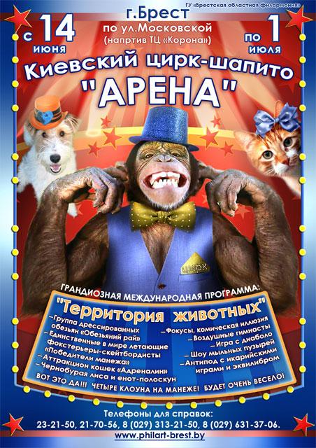 """Цирк-шапито """"Арена"""""""