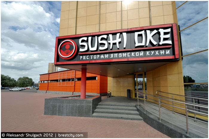 SUSHI OKE в Бресте