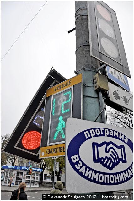 Обломанный светофор напротив ЦУМа в Бресте