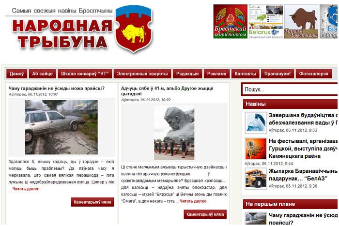 """Сайт газеты """"Народная трибуна"""""""