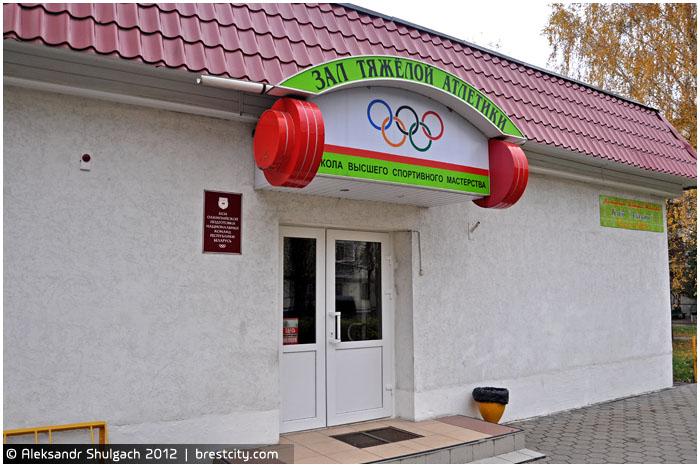 Зал тяжелой атлетики в Бресте