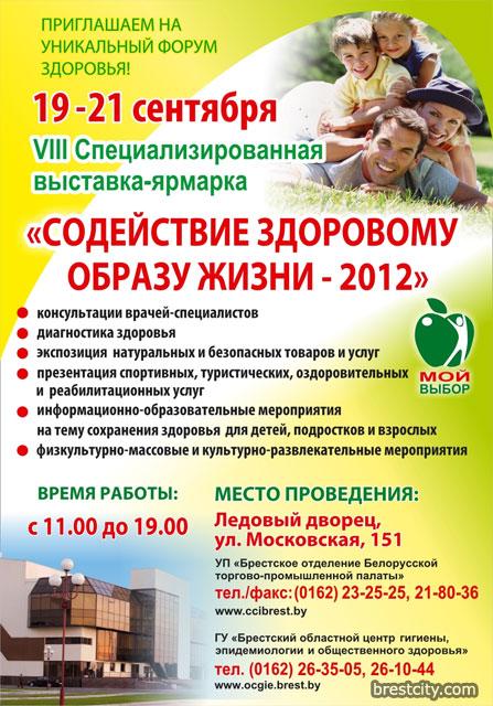 Содействие здоровому образу жизни 2012