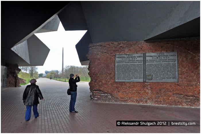 """Главный вход в Брестскую крепость. """"Звезда"""""""