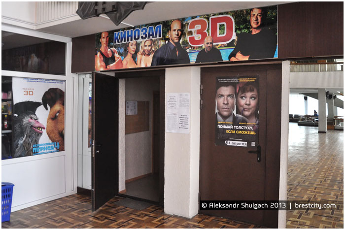 3D кинозал ДК Профсоюзов в Бресте