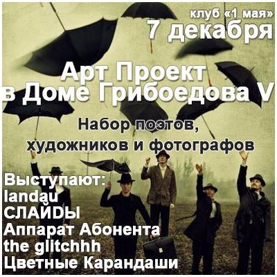 Арт-проект в Доме Грибоедова 5