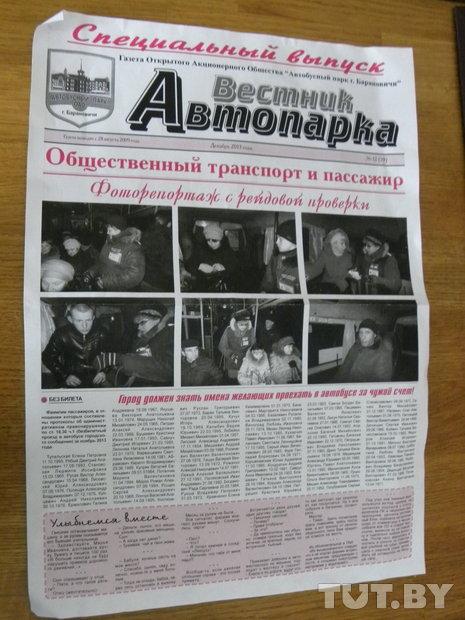 Безбилетники в газете города Барановичи