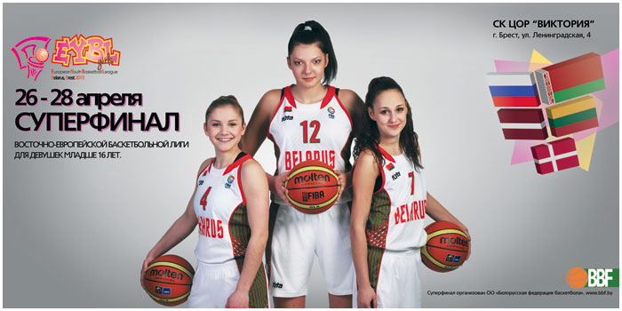 Женский баскетбол в Бресте
