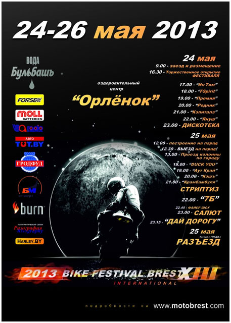Программа фестиваля байкеров в Бресте - 2013. Орленок