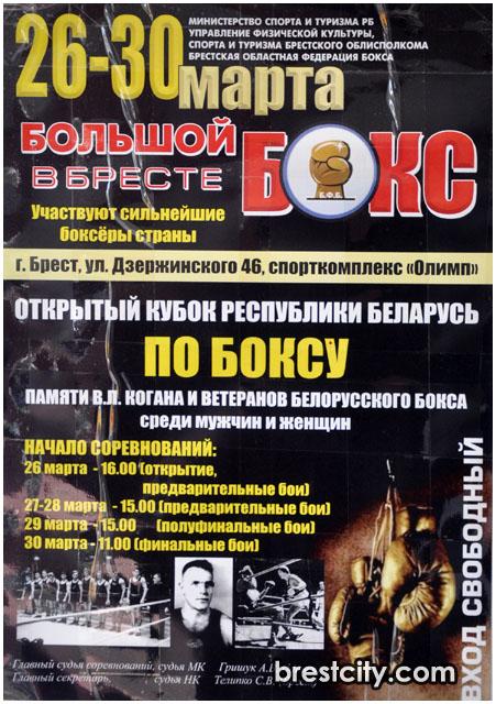 Международный турнир по боксу в Бресте