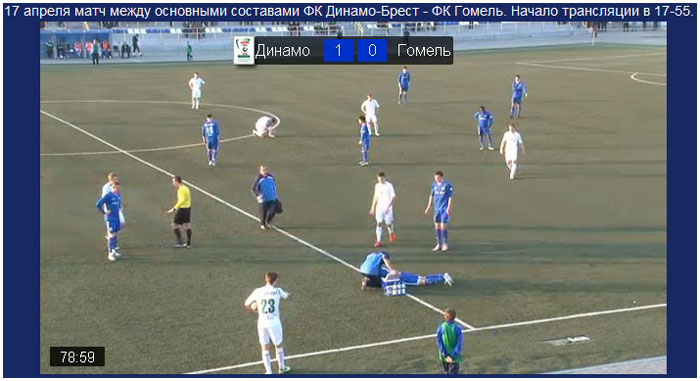 Динамо-Брест Гомель 1-1