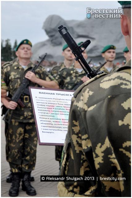 Присяга в Брестской крепости 15 июня 2013