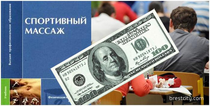 Задержан преподаватель БрГУ за получение взятки